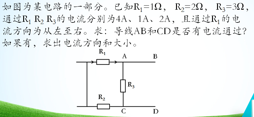 复杂电路的电流流向——电势法